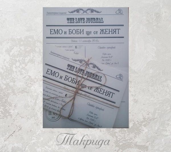 Ръчна сватбена покана тип вестник